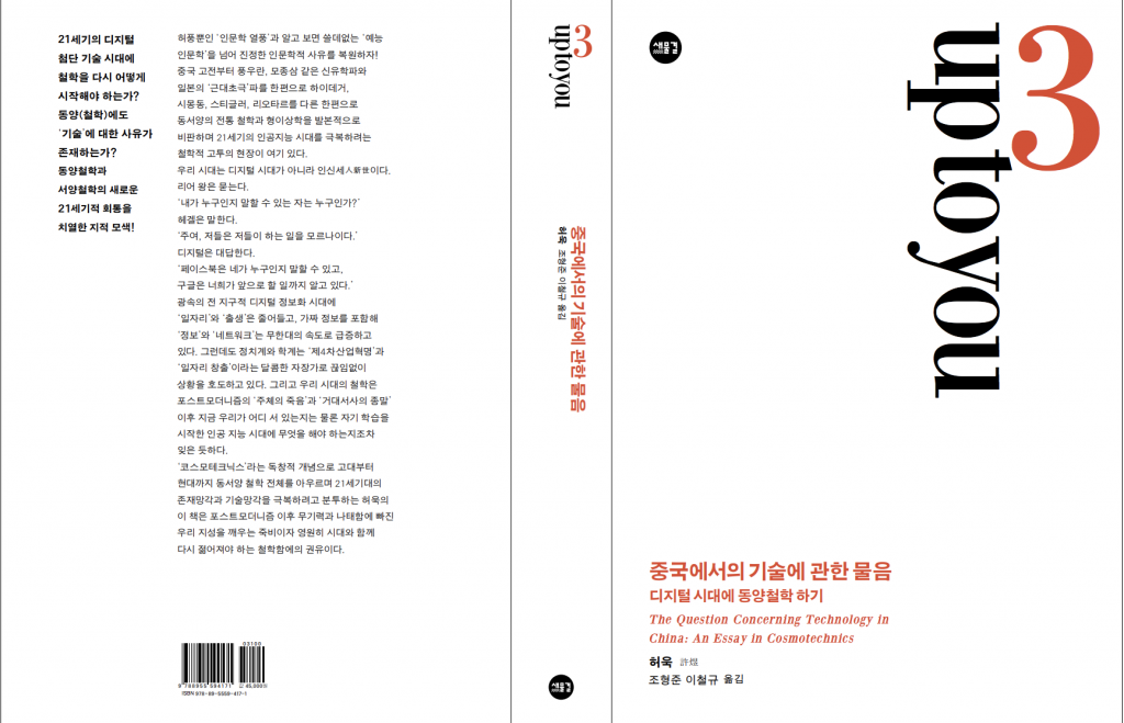 Korean translation cover
