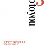 Korean Translation of The Question Concerning Technology in China