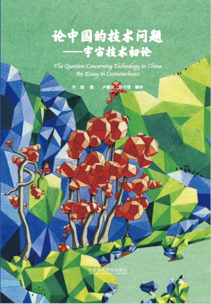 《論中國的技術問題- 宇宙技術初論》